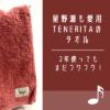 星野源愛用タオルTENERITA