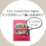 消防車は英語で?