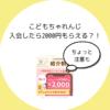こどもちゃれんじ2000円