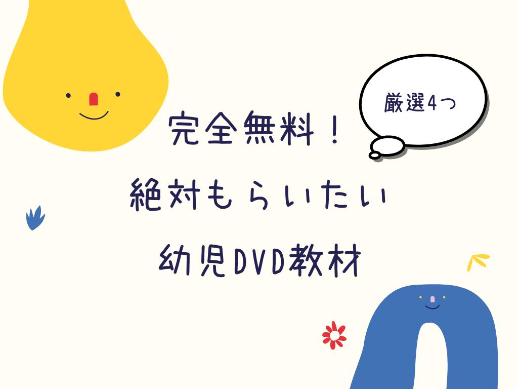 無料DVD教材