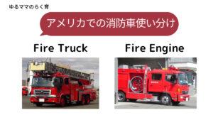 Fire Truck engine使い分け