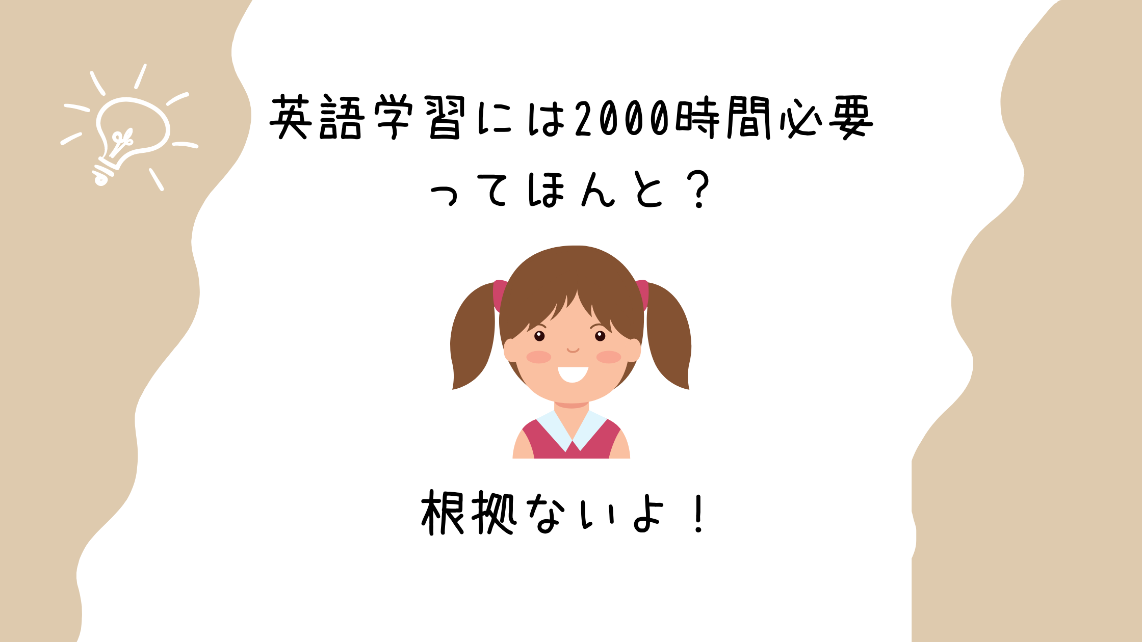 2000h for english