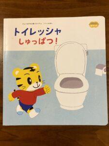 toilet-sya-book
