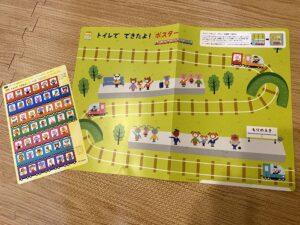 shimajiro-toilet-sticker1