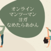 wonderful-1on1-yoga