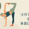 yogative-review